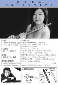 recital2005